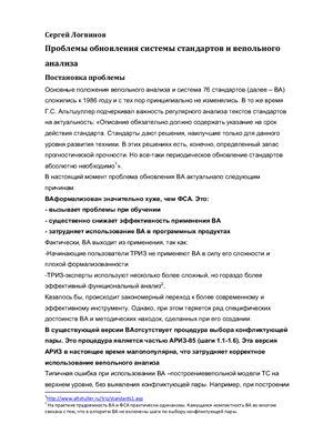 Логвинов С. Проблемы обновления системы стандартов и вепольного анализа