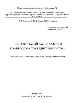 Землянский А.В., Лапин Ю.Д., Поступенчатый расчет осевого компрессора по средней линии тока