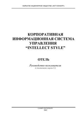 Информационная система управления деятельностью отелей и гостиничных комплексов Intellect Style-Русский Отель