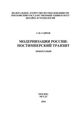 Гавров С.Н. Модернизация России: постимперский транзит