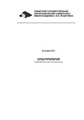 Бочкарев В.П. Культурология. Учебный комплекс для заочников