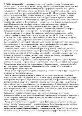 Запитання і відповіді до державного екзамену з біології (спеціальність хімія, географія)