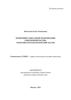 Николаева Е.Л. Концепция социальной модернизации современной России: теоретико-методологический анализ