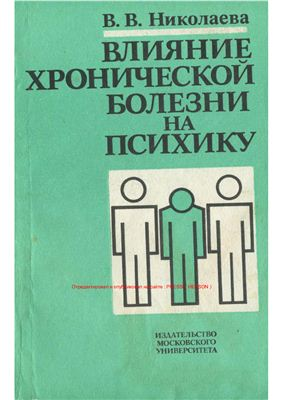 Николаева В.В. Влияние хронической болезни на психику