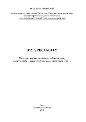 Гейс И.И., Чурилова И.Н. My Speciality