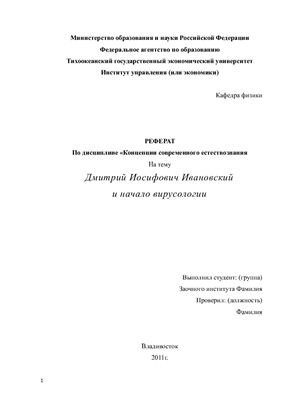 Дмитрий Иосифович Ивановский и начало вирусологии