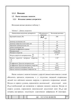 Пояснительная записка к курсовому проекту по курсу Метрология, стандартизация и сертификация