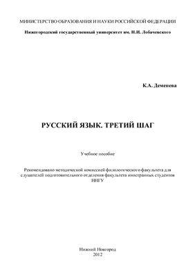 Деменева К.А. Русский язык. Третий шаг