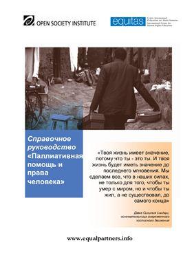Коэн Дж., Эзер Т., МакАдамс П., Милофф М. Паллиативная помощь и права человека. Справочное руководство