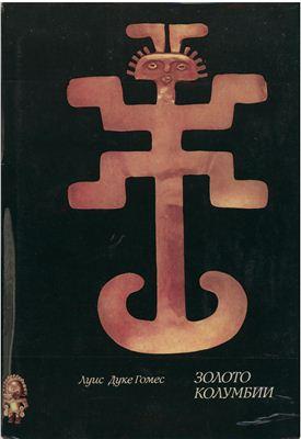 Гомес Л.Д. Золото Колумбии (Ювелирное искусство индейцев)