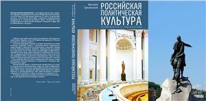 Тульчинский Г.Л. Российская политическая культура: особенности и перспективы