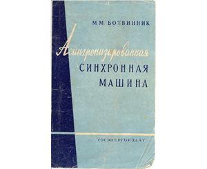 Ботвинник М.М. Асинхронизированная синхронная машина