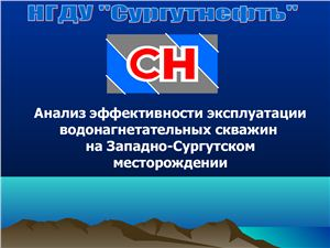 Анализ эффективности эксплуатации водонагнетательных скважин на Западно-Сургутском месторождении
