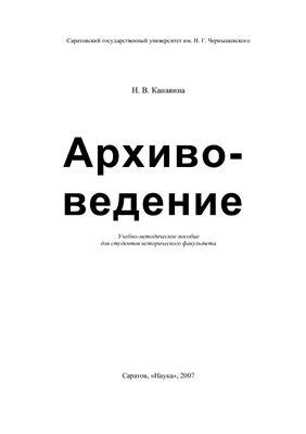 Канавина Н.В. Архивоведение