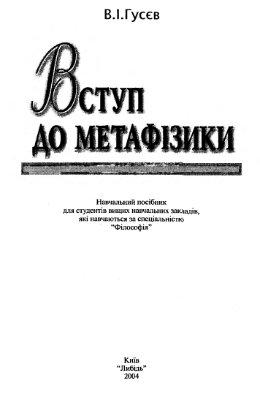 Гусєв В.І. Вступ до метафізики