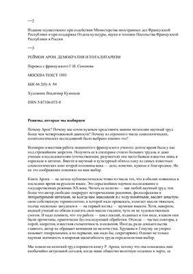 Тихонова Л.А. Хрестоматия по политологии