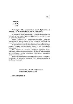 Тихомиров А.В. Медицинское право. Практическое пособие