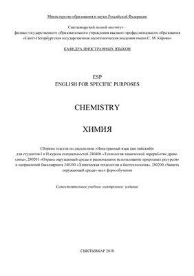 Иордан Н.Н. Chemistry. Химия