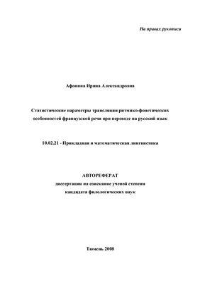 Афонина И.А. Статистические параметры трансляции ритмико-фонетических особенностей французской речи при переводе на русский язык