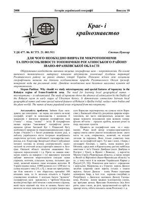 Шаблій О.І. (ред.) Історія української географії. Випуск 18