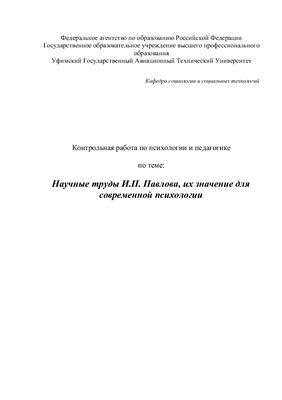 Научные труды И.П. Павлова, их значение для современной психологии