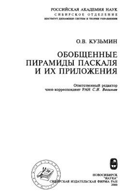 Кузьмин О.В. Обобщенные пирамиды Паскаля и их приложения