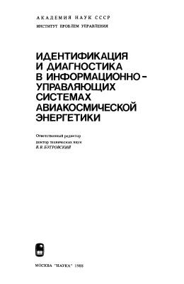 Боев Б.В., Бугровский В.В., Вершинин М.П. Идентификация и диагностика в информационно-управляющих системах авиакосмической энергетики