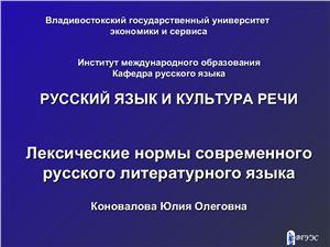 Лексические нормы современного русского литературного языка
