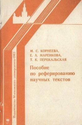 Корнеева М.С., Маренкова Е.А., Перекальская Т.К. Пособие по реферированию научных текстов