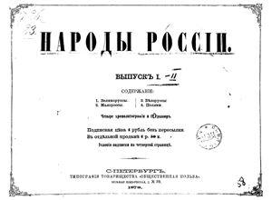 Народы России. Живописный альбом. 8 выпусков
