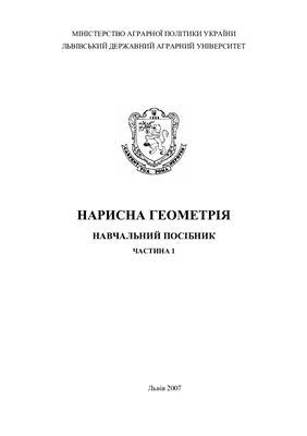 Виходець В.В., Качмар Б.П. Нарисна геометрія. Навчальний посібник. Частина 1