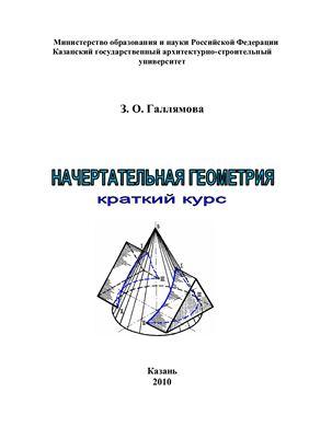Галлямова З.О. Начертательная геометрия