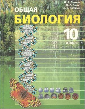 Лемеза Н.А., Лисов Н.Д., Камлюк Л.В. Общая биология. 10 класс