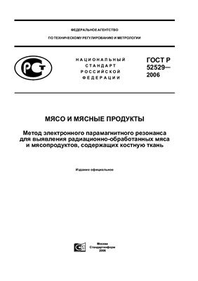 ГОСТ Р 52529-2006 Мясо и мясные продукты. Метод электронного парамагнитного резонанса для выявления радиационно-обработанных мяса и мясопродуктов, содержащих костную ткань