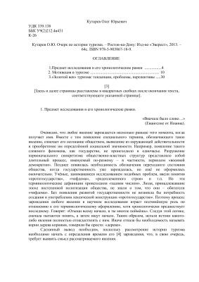 Кутарев О.Ю. Очерк по истории туризма