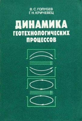 Голубев В.С., Кричевец Г.Н. Динамика геотехнологических процессов