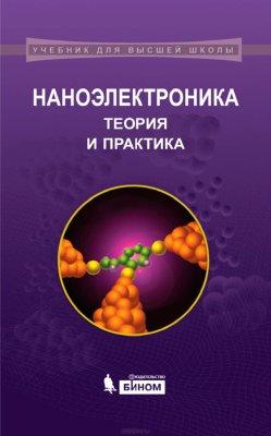 Борисенко В.Е., Воробьева А.И., Данилюк А.Л., Уткина Е.А. Наноэлектроника: теория и практика