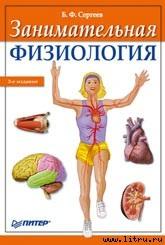 Сергеев Б. Занимательная физиология