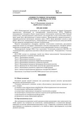 ИСО 9004-3-93 Административное управление качеством и элементы системы качества. Часть 3. Руководящие указания по обработанным материалам