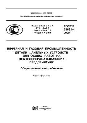ГОСТ Р 53681-2009 Нефтяная и газовая промышленность. Детали факельных устройств для общих работ на нефтеперерабатывающих предприятиях. Общие технические требования