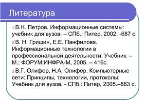 Презентация - Базовые стандарты управления корпорацией