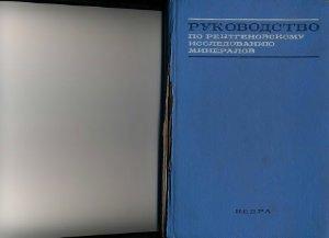 Франк-Каменецкий В.А. Руководство по рентгеновскому исследованию минералов