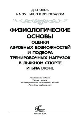 Грушин А.А., Виноградова О.Л., Попов Д.В. Физиологические основы оценки аэробных возможностей и подбора тренировочных нагрузок в лыжном спорте и биатлоне