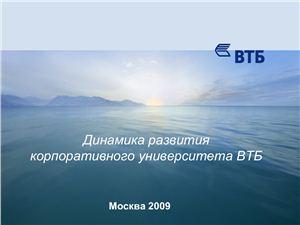 Презентация - Динамика развития корпоративного университета ВТБ