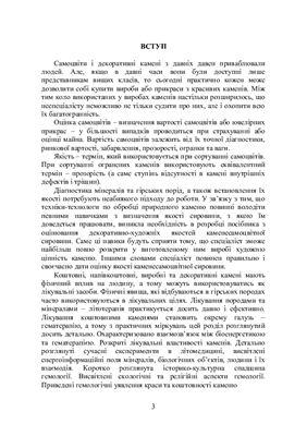 Бакка М.Т., Олексійчук С.Б. Гемологія (практичні аспекти)