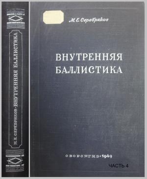 Серебряков М.Е. Внутренняя баллистика 4/5