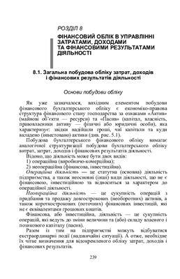 Сопко В.В. Бухгалтерський облік в управлінні підприємством