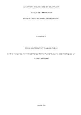 Григорян Е.А. Основы композиции в прикладной графике