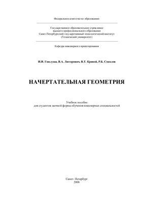 Гнилуша И.И. и др. Начертательная геометрия