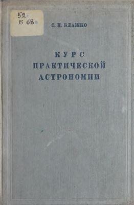 Блажко С.H. Курс практической астрономии